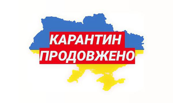 Украина продлевает адаптивный карантин до 31 июля