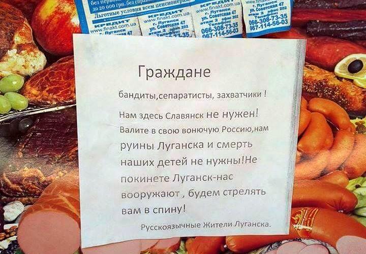 «Будем стрелять вам в спины»: В Луганске появились антисепаратистские листовки