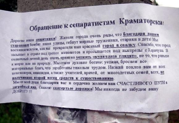 Жители Краматорска пожелали боевикам ДНР «счастливого пути в загробный мир»
