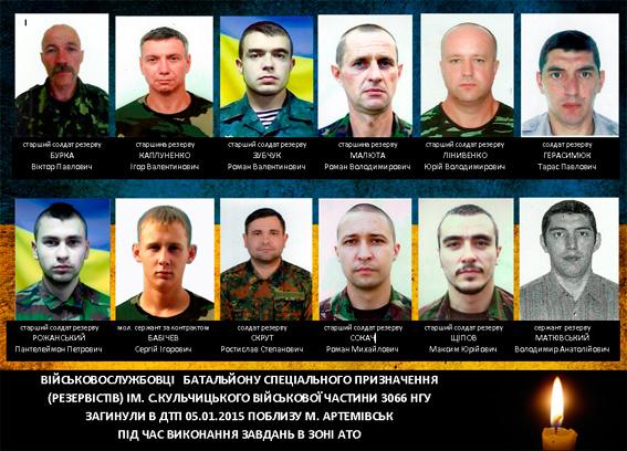 Обнародован список 12 погибших в ДТП нацгвардейцев