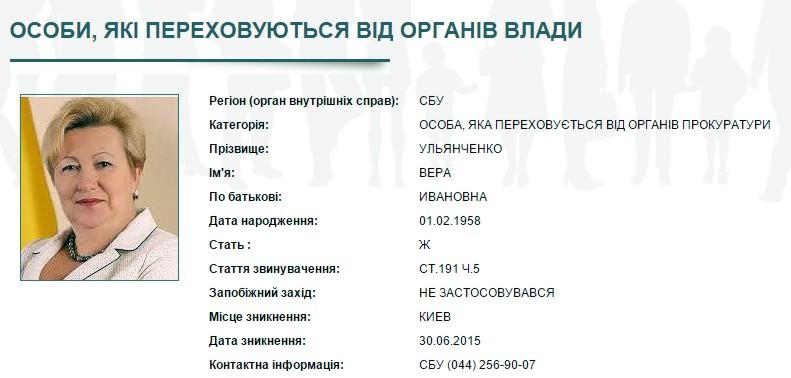 «Няню» Ющенко объявили в розыск за махинации с Януковичем