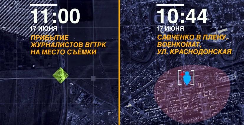 Защита Савченко обнародовала видеодоказательство ее невиновности