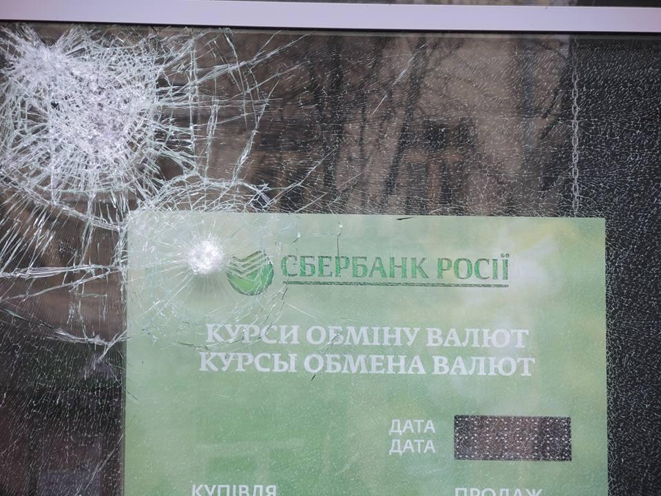 В Киеве камнями забросали офис Ахметова и филиалы российских банков