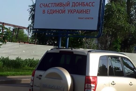 В Донецке появились билборды «Счастливый Донбасс в единой Украине»