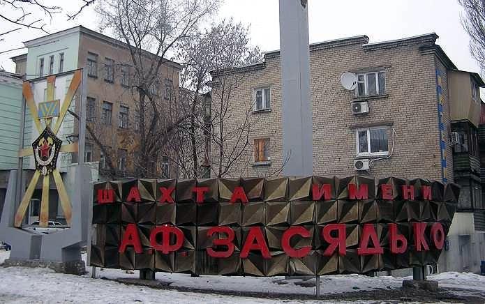 Волынец рассказал, что случилось на шахте имени Засядько