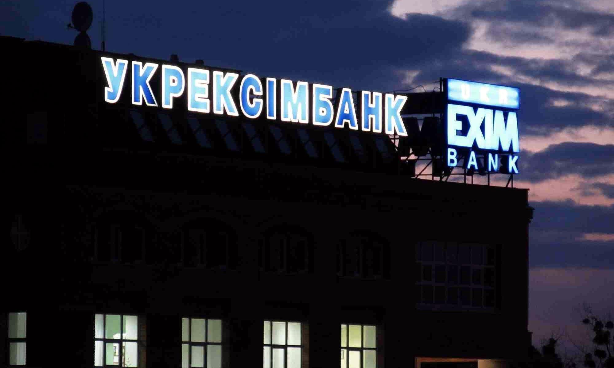 В Киеве задержали председателя правления «Укрэксимбанка» Александра Гриценко