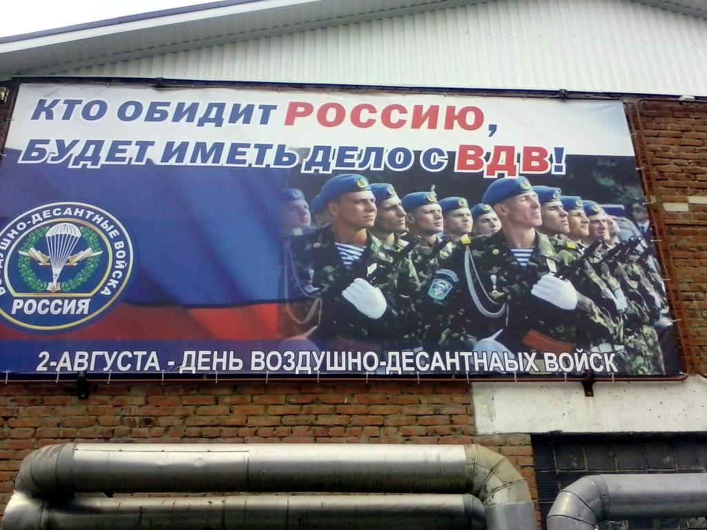 Ляп дня: ВДВ России с плаката поздравили украинские десантники