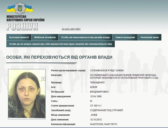 МВД разыскивает Юлию Владимировну Тимошенко