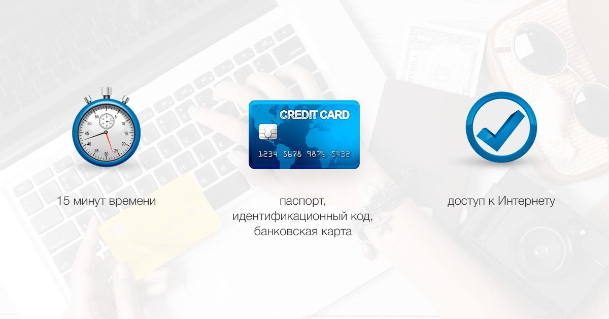Кредит онлайн паспорт и код